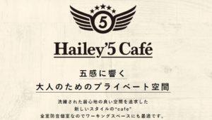 ハイリーファイブカフェ(hailey'5 cafe)とは
