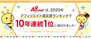 ①A8.net