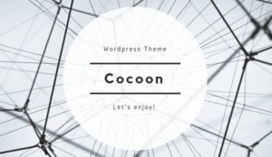 ③Cocoon(コクーン)