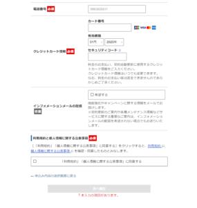 個人情報を登録②