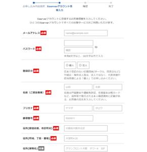 個人情報を登録①