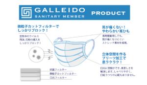 マスクのサブスク(定額制販売)GALLEIDO SANITARY MEMBERとは?