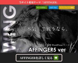 当サイト愛用テーマ『AFFINGER』