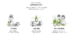 【日本酒サブスク】saketakuとは?