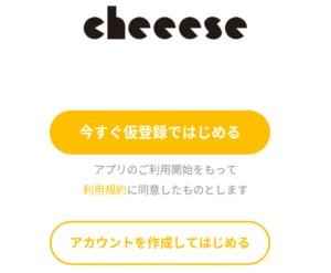 Cheeeseアカウントを作成