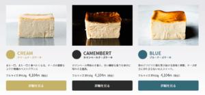 長谷川稔チーズケーキの料金