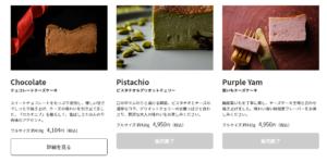 長谷川稔チーズケーキの料金:季節限定