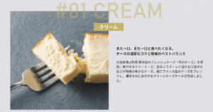 長谷川稔チーズケーキ:クリーム