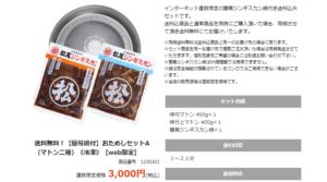 お試しセット(税込3,000円+送料無料+ジンギスカン鍋付き)