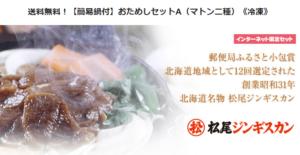 【感想】松尾ジンギスカン通販で送料無料セットを食べてみた