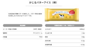赤城かじるバターアイスの評判・口コミ【美味しい?まずい?】