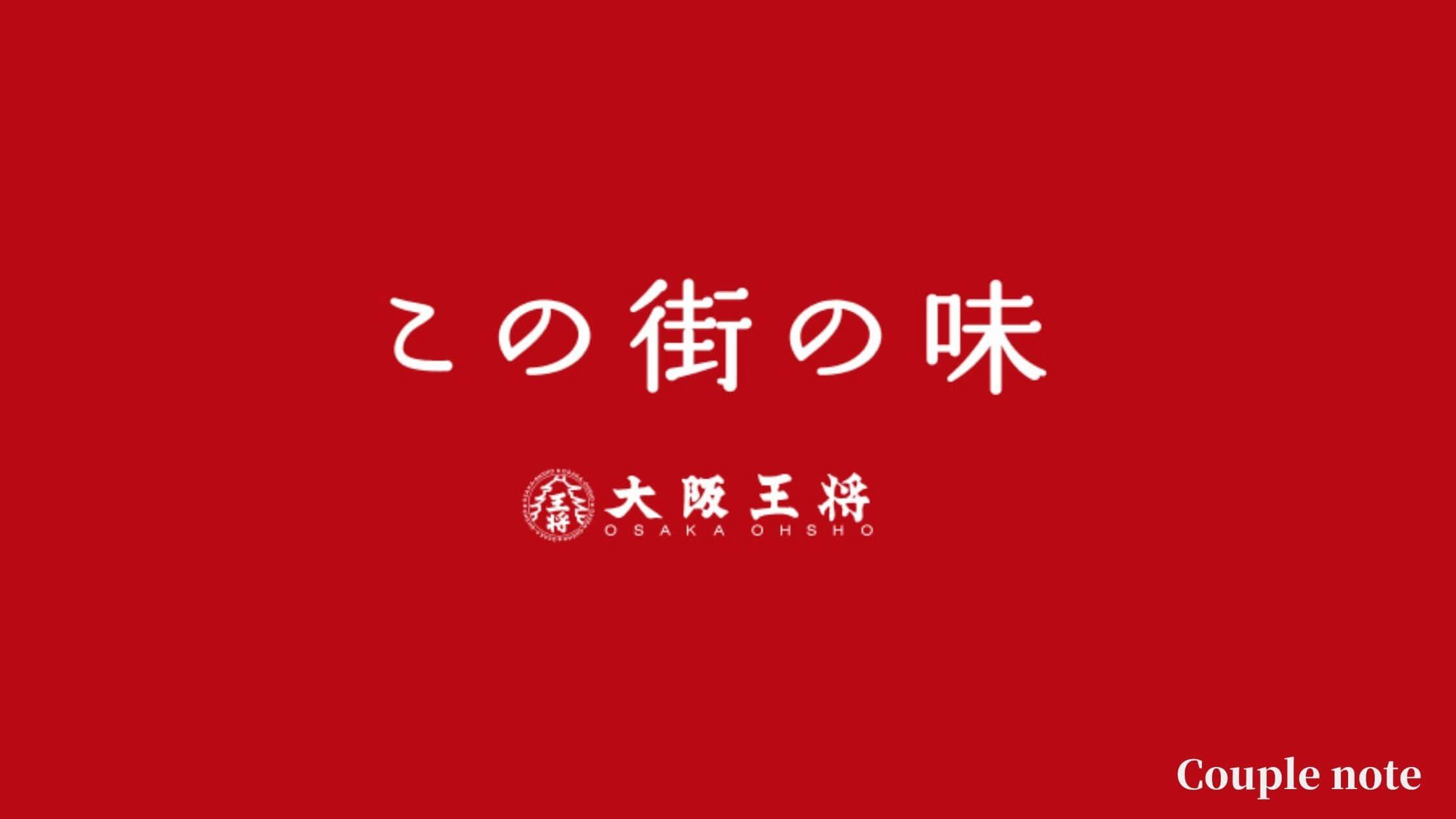 【感想】大阪王将はまずい?餃子の王将との違いは?どっちが美味しい?