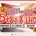 【食レポ】揚げずに食べれる5秒で手羽唐を食べてみた【博多もつ鍋浜や】