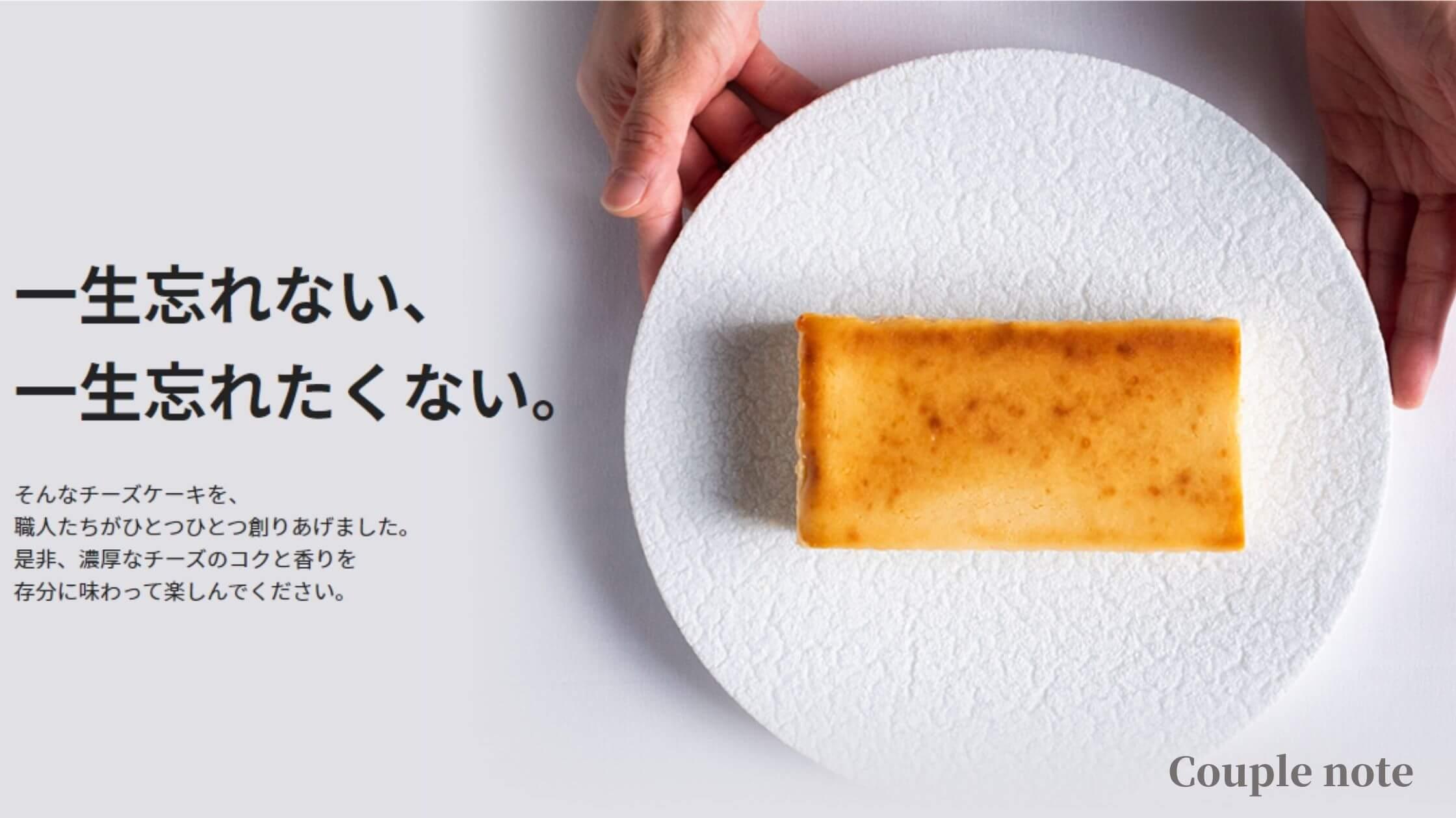 【口コミ】長谷川稔チーズケーキはまずい?美味しい?『Cheeesecake HOLIC』