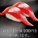 【感想】くら寿司はまずい?美味しくない?評判・口コミを徹底調査
