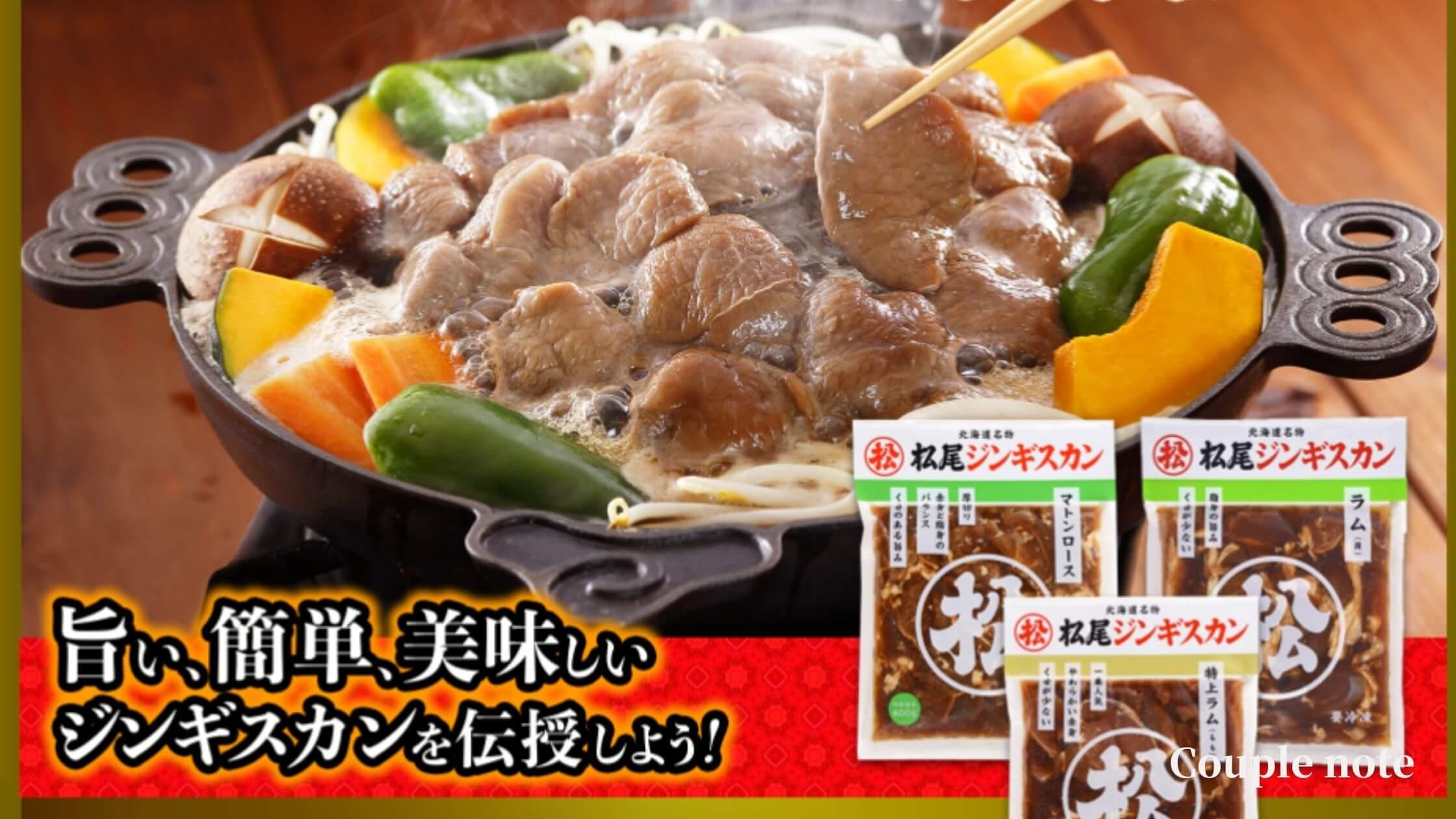 【口コミ】松尾ジンギスカンはまずい?通販で送料無料セットを食べた感想