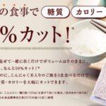 【口コミ】カロリー50%OFFのこんにゃく一膳を実食【炊き方や栄養素まで解説】