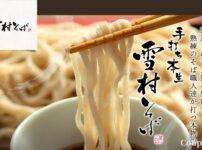 【評判&口コミ】雪村そばを通販で取り寄せでみた【食べた感想を紹介】