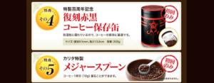 森のコーヒー:特典グッズ②