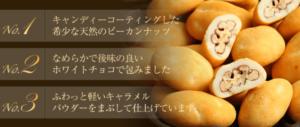 「サロンドロワイヤル」ピーカンナッツの特徴&料金!カロリーや賞味期限も解説