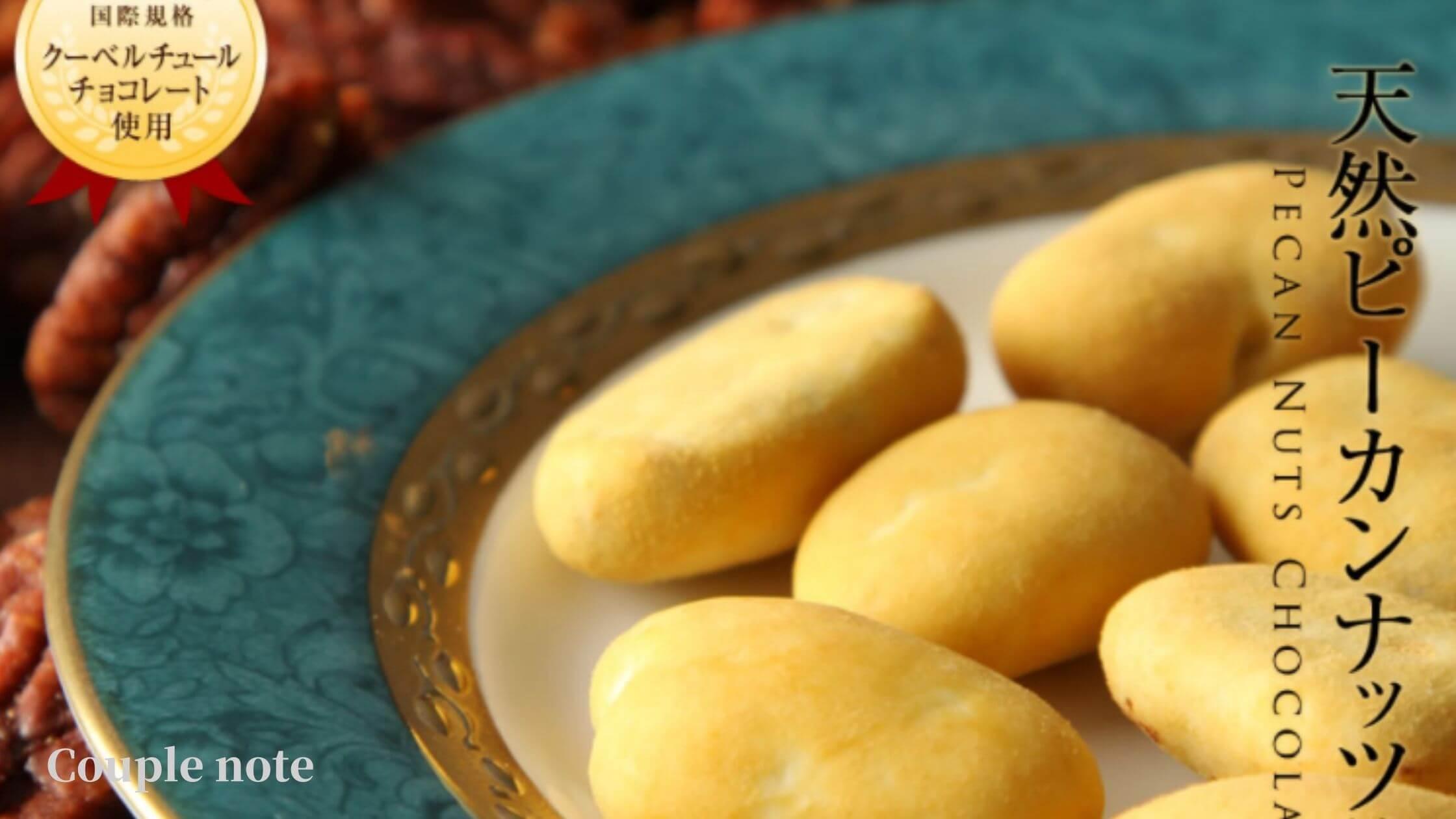 【口コミ】サロンドロワイヤルのピーカンナッツは美味しい?評判を徹底調査