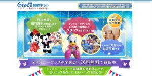 2位:GOODS買取ネット【ディズニーグッズ買取おすすめランキング】