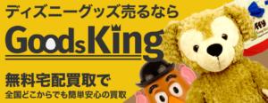 1位:グッズキング【ディズニーグッズ買取おすすめランキング】