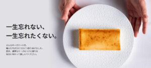 1位:チーズケーキホリック【絶品スイーツのお取り寄せランキング】