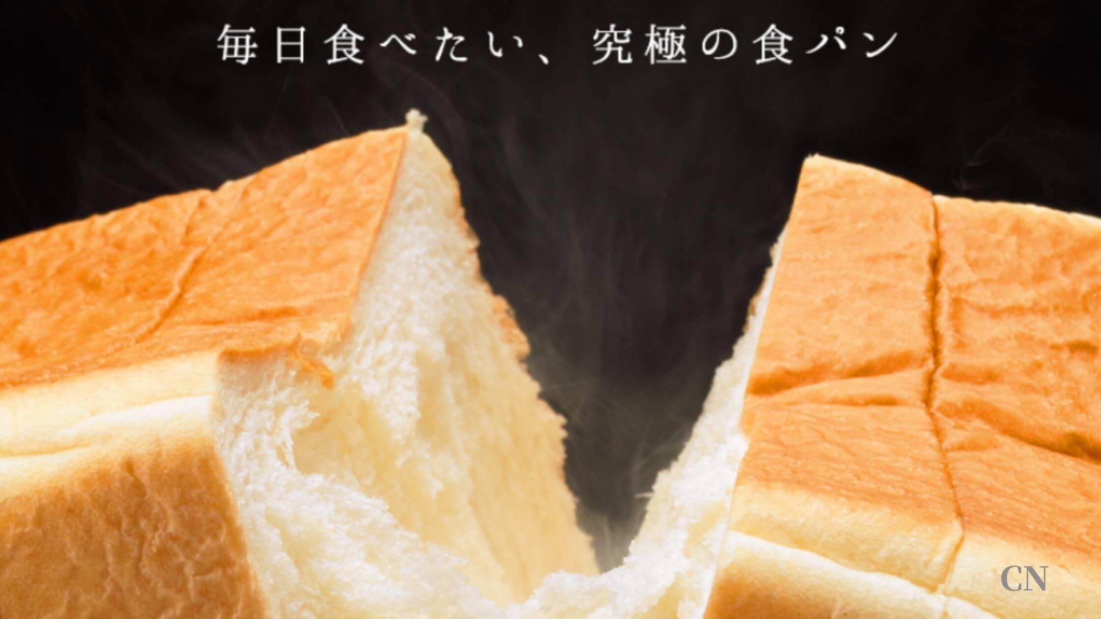 【口コミ】高匠の食パンは美味しくない?評判は?食べた感想をレビュー