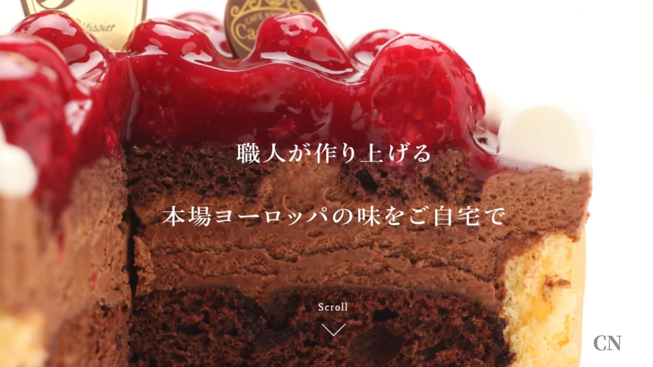 【口コミ】カサミンゴー(CASA MINGO)のケーキはまずい?評判を徹底調査