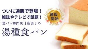 高匠の食パンの特徴