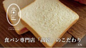 高匠の食パンの美味しい食べ方
