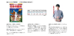 3位:日本の歴史 少年少女(小学館)