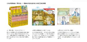 2位:日本の歴史(角川)