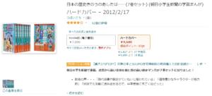 3位:日本の歴史きのうのあしたは..