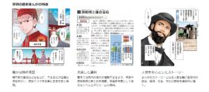 2位:NEW日本の歴史(学研)