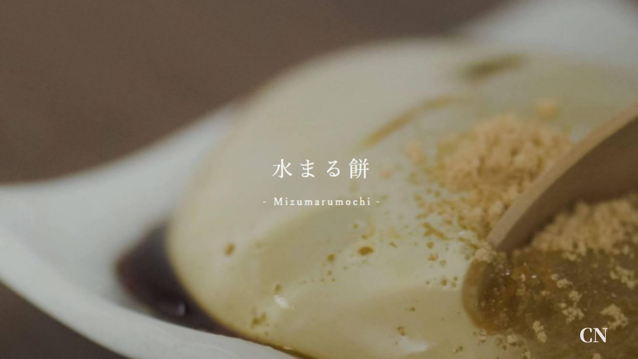【口コミ】水まる餅は美味しい?値段は高い?お取り寄せした感想をレビュー