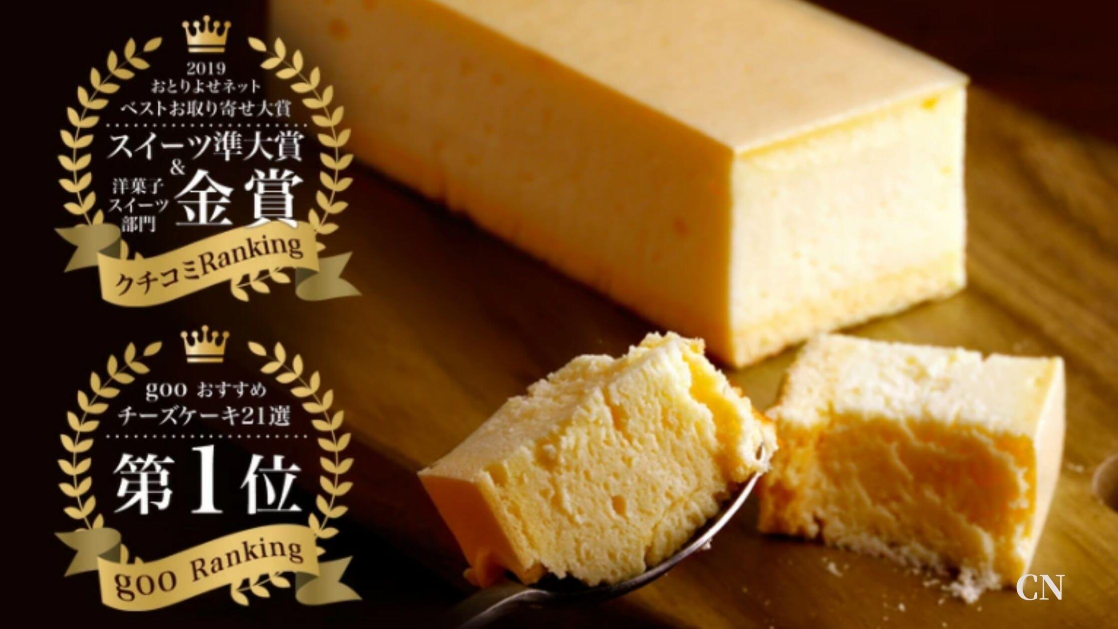 【口コミ】クリオロのチーズケーキをレビュー!カロリーや日持ちも徹底解説