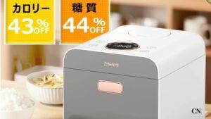 1位:シェンミ(ZHENMI)【糖質カット炊飯器の人気ランキング】