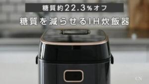 3位:山善YJK-E30CC【糖質カット炊飯器の人気ランキング】